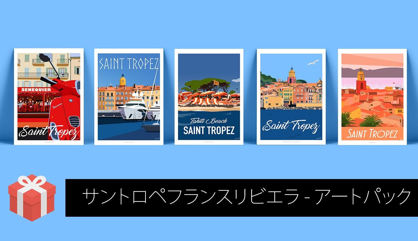 サントロペ - アートワークパック